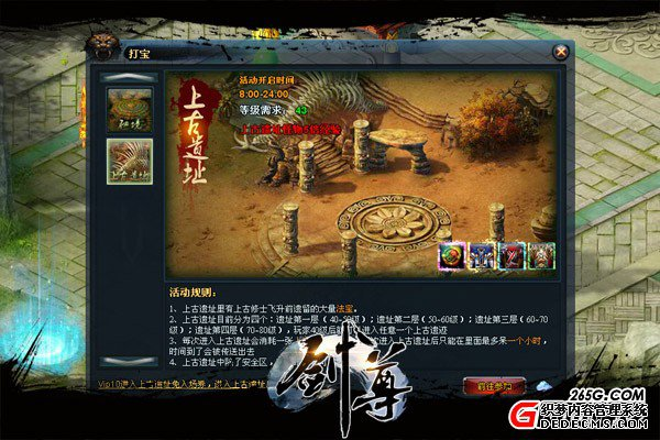 剑尊内测前瞻:四大新版玩法首发