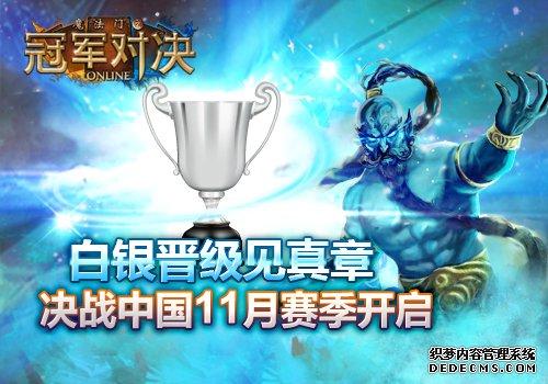 白银晋级见真章冠军对决决战中国11月赛季开启