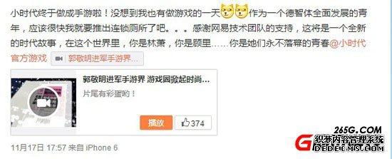 小时代推出同名手游 郭敬明担任监制