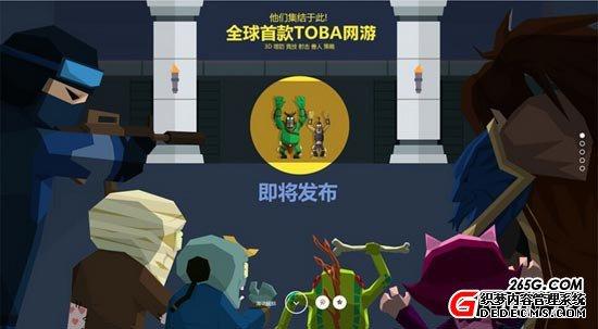 腾讯即将公布TOBA新游 复合玩法引猜想